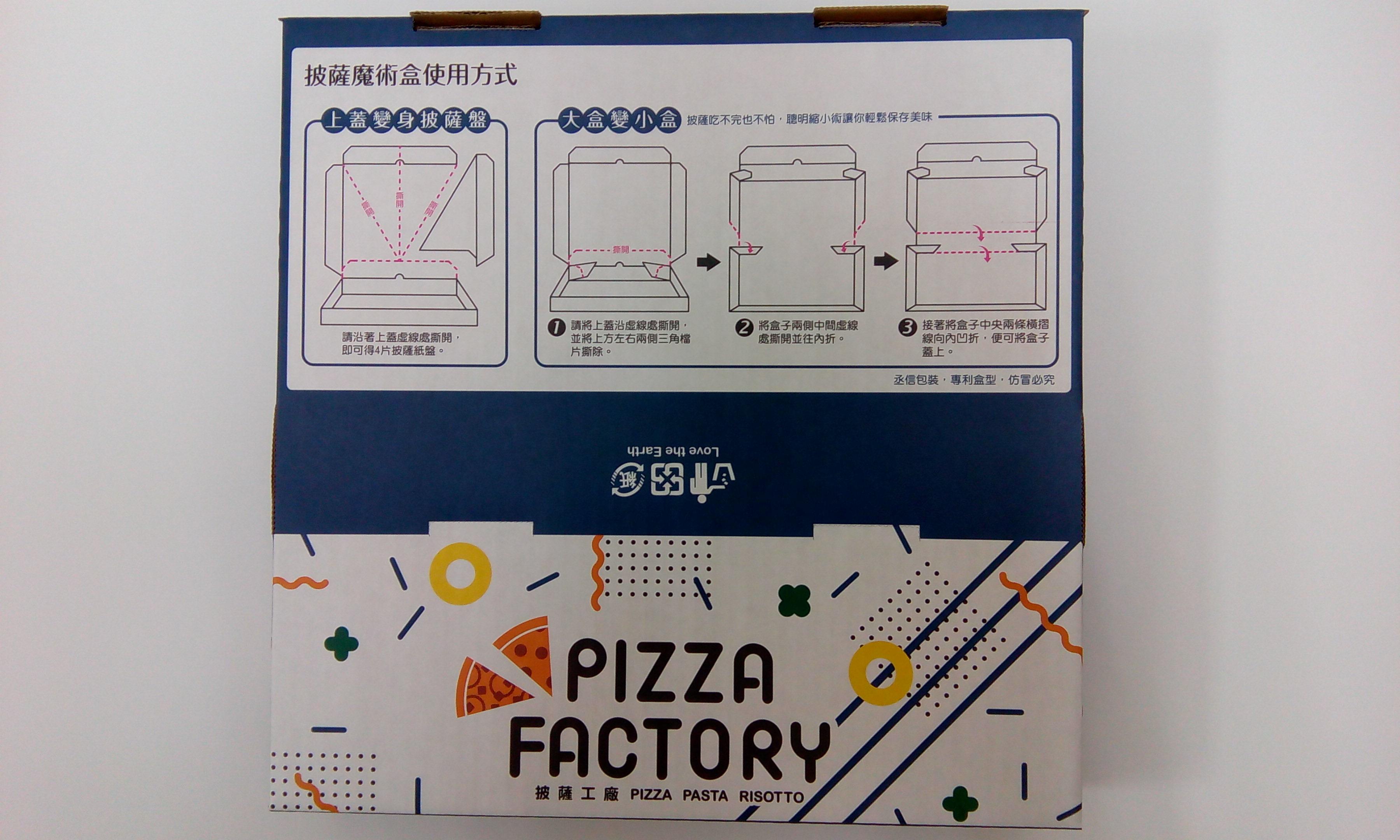 12吋 Pizza 魔術盒 反面